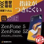 訳あり アウトレット ラスタバナナ ZenFone 5 ZE620KL/5Z ZS620KL フィルム 曲面保護 耐衝撃吸収 薄型TPU 高光沢防指紋/反射防止 ゼンフォン5 液晶保護フィルム