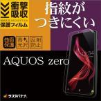 ラスタバナナ AQUOS zero フィルム 曲面保護 薄型TPU 耐衝撃吸収 高光沢防指紋/反射防止 アクオス ゼロ 液晶保護フィルム