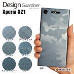 ラスタバナナ直販 Xperia Z5 Premium (SO-03H) 背面保護デザインフィルム カーボン他 エクスぺリア プレミアム 日本製