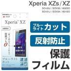 xperiaxzs xperia xzs エクスペリア xzs 液晶保護フィルム ブルーライトカット 反射防止 xperiaxz xperia XZ   画面保護 フィルム