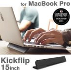 Bluelounge MacBook用 フリップ スタンド 卓上 Kickflip キックフリップ ブラック/15インチ