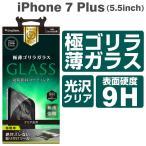 iPhone7 plus アイフォン7 プラス アイホン7 プラス 保護フィルム simplism 超極薄ゴリラガラス 光沢