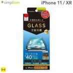 iPhone 11/XR ガラスフィルム ブルーライト 低減 アイフォン11 アイホンイレブン テンアール フィルム 立体成型シームレスガラス ブラック  simplism