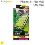 iPhone 11 Pro Max/XS Max ガラスフィルム アイフォン11 プロ マックス テンエス マックス フィルム ゴリラガラス 複合フレームガラス ブラック simplism
