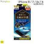 iphone se フィルム 第2世代 iphone8 iphone7 6s 6 SE 第2世代 simplism 衝撃吸収&ブルーライト低減 TPU 液晶保護フィルム 光沢