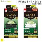 iphone se フィルム 第2世代 ガラスフィルム iphone8 iphone7 アイフォン se se2  simplism 高透明 立体成型 シームレス 強化ガラス