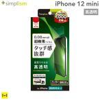 iPhone12 mini フィルム simplism 超極薄 画面保護フィルム 高透明 液晶保護