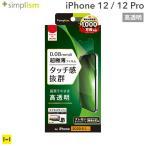 iPhone12 フィルム iphone12 Pro フィルム simplism 超極薄 画面保護フィルム 高透明 液晶保護