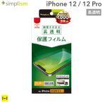 iPhone12 フィルム iphone12 Pro フィルム simplism 画面保護フィルム 高透明 液晶保護