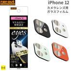 iphone12 フィルム カメラ iphone12 pro レンズカバー eyes カメラ ガラスフィルム 10H