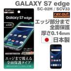 GALAXY S7 edge 液晶保護フィルム TPU/光沢/フルカバー ギャラクシーs7 エッジ 保護フィルム docomo SC-02H/au SCV33