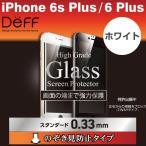 iPhone6s Plus iPhone6 Plus 強化ガラス フィルム 保護フィルム ガラスフィルム 全面 High Grade Glass Screen Protector のぞき見防止 0.33mm ホワイト
