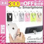 バンカーリングスマホスタンド ホルダー リング 落下防止 スマホ スマートフォン iPhone アイフォン 対応 Bunker Ring Essentials