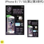 iPhone7 ガラスフィルム クリスタルアーマー 全面フルカバー フルフラット ブルーライトカット 強化ガラス 0.2mm