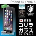 iPhone7 ガラスフィルム クリスタルアーマー ゴリラガラス製 ブルーライトカット 強化ガラス 0.2mm