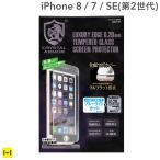 iPhone7 ガラスフィルム クリスタルアーマー 全面フルカバー フルフラット アンチグレア ブルーライトカット 強化ガラス 0.28mm (ホワイト)