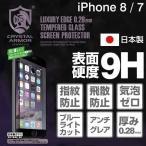 iPhone7 ガラスフィルム クリスタルアーマー 全面フルカバー フルフラット アンチグレア ブルーライトカット 強化ガラス 0.28mm (ブラック)