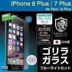 iPhone7 Plus ガラスフィルム クリスタルアーマー ゴリラガラス製 ブルーライトカット 強化ガラス 0.2mm