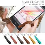 携帯ストラップ スマホ リングストラップ シンプル レザー 本革 携帯ストラップ フィンガー 落下防止 アクセサリー