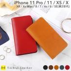 iPhone7 iPhone6s ケース 手帳型 手帳 横 本革 栃木レザー アイフォン7 アイフォン6s ケース カバー iPhone 7 6s 6 ブランド 本革ケース アイホン6ケース