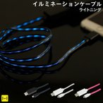 MFi 取得品 光る Lightningケーブル ライトニングケーブル 認証 LED イルミネーション USB 充電 ケーブル 80cm