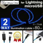 ショッピングlightning 光る ケーブル (MFi取得品)2WAY イルミネーションケーブル microUSBコネクタ+Lightning変換アダプタ(ブルー)