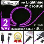 ショッピングlightning 光る ケーブル (MFi取得品)2WAY イルミネーションケーブル microUSBコネクタ+Lightning変換アダプタ(パープル)