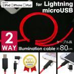 光る ケーブル (MFi取得品)2WAY イルミネーションケーブル microUSBコネクタ+Lightning変換アダプタ(レッド)