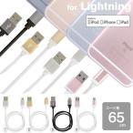 MFi 取得品 Alumi Lightningケーブル アルミ ライトニングケーブル 認証 USB 充電 ケーブル 65cm