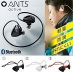 イヤホンマイク イヤホン Bluetooth スポーツ ANTS active アンツ アクティブ ワイヤレス ヘッドセット 防滴 イヤフォン iPhone スマホ ブルートゥース 高音質