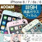 iPhone7 アイフォン7 アイホン7 iPhone6s iPhone6 ムーミン リトルミイ プレミアムガラス 9H ラウンドエッジ 強化ガラス 液晶 保護フィルム スナフキン