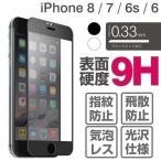 iphone8 iPhone7 ガラスフィルム 強化ガラス アイフォン8 保護フィルム アイホン7 iPhone6s プレミアムガラス9H ラウンドエッジ 液晶保護シート 0.33mm