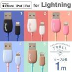 ライトニングケーブル Lightningケーブル iphone 充電用 USB 1m アップル apple MFi取得品 FRUEL フルーエル