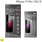 iPhoneX ガラスフィルム アイフォンx フィルム ガラス アイホンx プレミアムガラス9H PETフレーム 強化ガラス 液晶保護シート 0.26mm