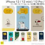 iphone12 ケース 手帳型 iphon12 pro mini iphone se 第2世代 アイフォン se2 xr iphone8 iphone11 ケース スヌーピー ピーナッツ 窓付き