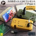 電源タップ 4 USB ポート 3 AC コンセント スマホ充電 充電器 AC USB タップ