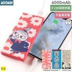 ムーミン/モバイル充電器6000mAh