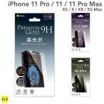【iFace対応】iphone11 フィルム iPhone11 Pro フィルム iphone11 Pro Max フィルム XS X XR XS Max 強化ガラス 液晶保護 プレミアムガラス9H ミニマルサイズ