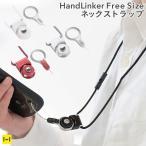 HandLinker もっと便利になった!モバイル携帯ネックストラップ フリーサイズ