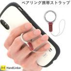 携帯ストラップ リングストラップ 【HandLinker】ベアリング携帯ストラップ(レッド)