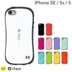 iPhone SE ケース iPhone5s iPhone5 ケース ハード 耐衝撃 iFace First Class アイフェイス アイフォンse アイフォン5s アイフォン5 ケース ハードケース 正規品