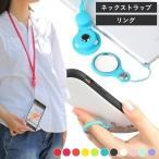 ショッピングネックストラップ スマホ リング ネックストラップ 携帯 ハンドリンカー プット ベアリング モバイル 落下防止 携帯ストラップ ロング 首かけ ブランド HandLinker Putto
