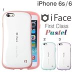iPhone6 iPhone6s ケース ハード 耐衝撃 iFace First Class アイフォン6s アイフォン6 iPhone 6s 6 ケース ハードケース