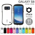 iface アイフェイス galaxy s8 GALAXY S8 ギャラクシー s8 ケース カバー iFace First Class ケース
