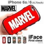 iPhone6 iPhone6s ケース MARVEL マーベル ハード 耐衝撃 iFace First Class アイフェイス アイフォン6s アイフォン6 アイホン6ケース ハードケース