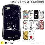 iPhone7 アイフォン7 アイホン7 スヌーピー iFace First Class PEANUTS / ピーナッツ  ハード ケース カバー 耐衝撃 ブランド 正規品 アイフェイス