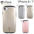 iface アイフェイス 耐衝撃 iPhone7 アイフォン7 ハード ケース カバー アイホン7 アイフォーン7 ブランド iFace Sensation Metallic メタリック 正規品