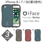 iPhone7 アイフォン7 アイホン7 アイフェイス iFace ハード ケース カバー First Class Senseケース 耐衝撃 正規品 ブランド ケース カバー