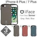 iPhone7plus アイフォン7プラス アイホン7プラス アイフェイス iFace First Class Sense ハード ケース 耐衝撃 正規品 ブランド ケース カバー