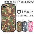 アイフェイス iface 迷彩 カモフラ  iphone8 iphone7 ケース アイホン8 アイフォン7 ハード ケース カバー 耐衝撃 正規品 iFace First Class Military